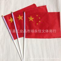 中国国旗 20*30 手摇旗 小国旗 小红旗节庆表演活动旗帜 带旗杆