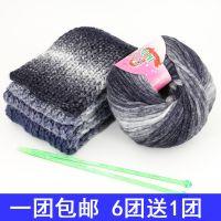 米宝围巾线织围巾毛线围脖粗毛线男女渐变色棒针线手编花毛线编织