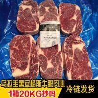 乌拉圭104厂 谷饲黑安格斯牛眼肉心 进口牛排牛肉 眼肉1件20公斤
