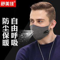 秋冬新款韩版保暖运动口罩 防雾霾PM2.5口罩男创意礼品厂家批发