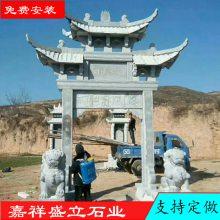 厂家直销单门石雕牌楼 做工精细石材门楼 村口石牌楼可以定做