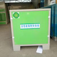 博远生产活性炭吸附设备 活性炭废气净化器 漆雾净化设备