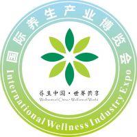 2019广州国际艾养生品牌大会