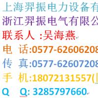 上海羿振电力设备有限公司