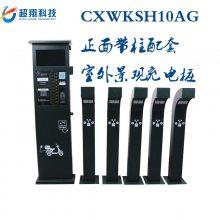 杭州超翔厂家室外户外景观防雨防水电动车充电器10路智能电动车充电桩