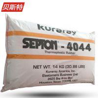 SEBS/日本可乐丽/4044 可乐丽4044 sebs4044 sebs热塑性弹性体