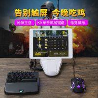 自由狼K9单手青轴机械键盘枪神王座手游绝地求生吃鸡游戏键盘wish