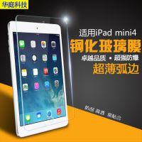 华庭 iPad mini4钢化玻璃膜iPadmini4贴膜迷你4高清平板保护膜