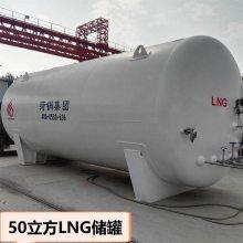 菏锅60立方LNG储罐,30m3液化天然气储罐价格