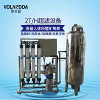 崇左中小型工业超滤直饮水设备 华兰达中空纤维超滤膜矿泉水设备