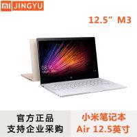 小米笔记本AIR 12.5英寸 i5 8G 256G超薄便携办公手提电脑轻薄本