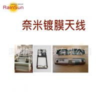 RAINSUN奈米镀膜天线 可穿戴蓝牙通信天线 软性立体3D镀层天线