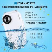 PULUZ胖牛 适用于苹果XS手机潜水壳 苹果全系列40米潜水壳防水壳