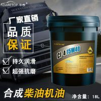 车泰CT-2C021合成柴油机油 柴油机油 厂家批发轻卡重卡货车叉车铲车工程机械CH柴油发动机机油