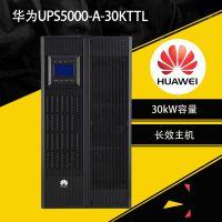 华为UPS电源 UPS5000-A-30KTTL 30KVA 高频在线式 长延时