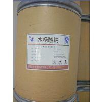 河南宣丰直销食品级工业级水杨酸钠的价格 生产厂家