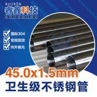 45*1.5佛山304不锈钢管 常规佛山304不锈钢管 饮水工程用卫生级水管
