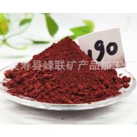氧化铁红190-2 耐高温氧化铁颜料陶瓷烧制专用 免费拿样 支持定做