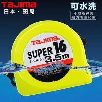 日本Tajima田岛不锈钢卷尺5.5米3.5米尼龙尺带耐磨高精度防水卷尺