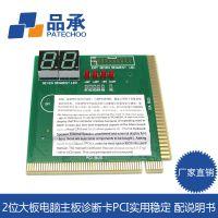 2位主板检测卡 电脑主板诊断卡故障卡 PCI主板实用型 配说明书