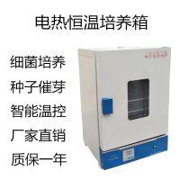 电热恒温培养箱实验室细菌微生物培养箱工业培养箱