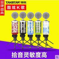 Takstar/得胜 K28电容麦克风手机唱吧yy主播话筒电脑k歌声卡套装