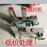 厂家处理41,48插片机,白铁插片机高品质插片机低价处理