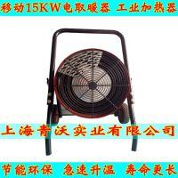 永备15KW工业电热风机 育雏养殖场电取暖设备
