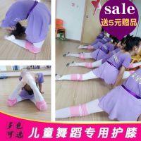 训练小孩舞蹈护膝倒立防护女童练舞少儿儿童跳舞膝盖损伤春秋专业