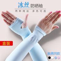 韩国跑男男女长款冰丝防晒袖套骑车开车户外防紫外线臂套手
