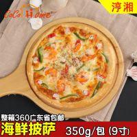 涥湘海鲜披萨9寸 必胜客芝士半成品批萨速冻比萨饼烘焙即食