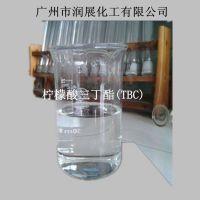柠檬酸三丁酯TBC增塑剂厂家直销