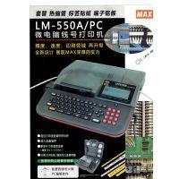 MAX套管打号机色带LM-IR300B