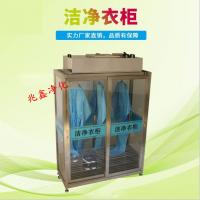 不锈钢洁净衣柜 实验室防尘洁净衣柜制造