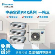 大金中央空调 家用中央空调一拖三 套餐 PMXS302BA
