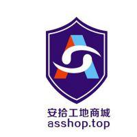 广州安拾科技有限公司