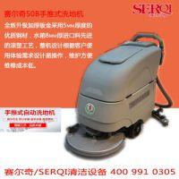 上海松江手推式洗地机