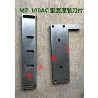 MZ-100AC全自动电脑裁切机 刀片 切割机原装刀具