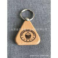 枫木钥匙扣 木质钥匙扣 行李牌 大学礼品  2018新品 毕业纪念品