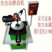 木工带锯全自动磨齿机图片定速计齿供应全自动磨刀机型号鑫道木工机械