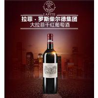拉菲古堡干红葡萄酒【大拉菲】上海各个年份的红酒都有