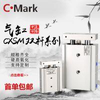 通杆型双轴气缸SMC型CXSM双轴双联双杆可调行程带磁气缸厂家直销