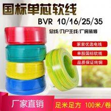 深圳市金环宇电线电缆BVR用户主线10平方家装线16/25/35单芯软线
