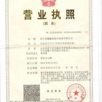 济宁金耀鑫诺游乐设备有限公司
