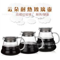 供应加厚玻璃咖啡壶 云朵壶 手冲咖啡壶 咖啡壶套装云朵壶