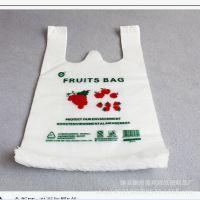 定制塑料袋 背心袋 超市购物袋 食品袋 厂家批发