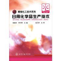 口腔卫生剂+日用化学品生产技术(配光盘)