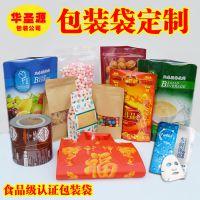 厂家牛皮纸袋自封袋面膜铝箔袋卷膜塑料食品包装袋印刷更定做批发