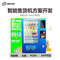 售货机方案 无人贩卖机手机APP付款自助售货机小程序主板系统开发