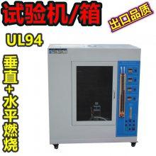家用电器绝缘外壳开关面板塑料材料燃烧特性UL94水平垂直燃烧试验仪GBT2408